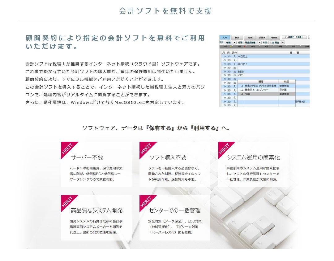 150219_さくら中央新サイト_最終_03