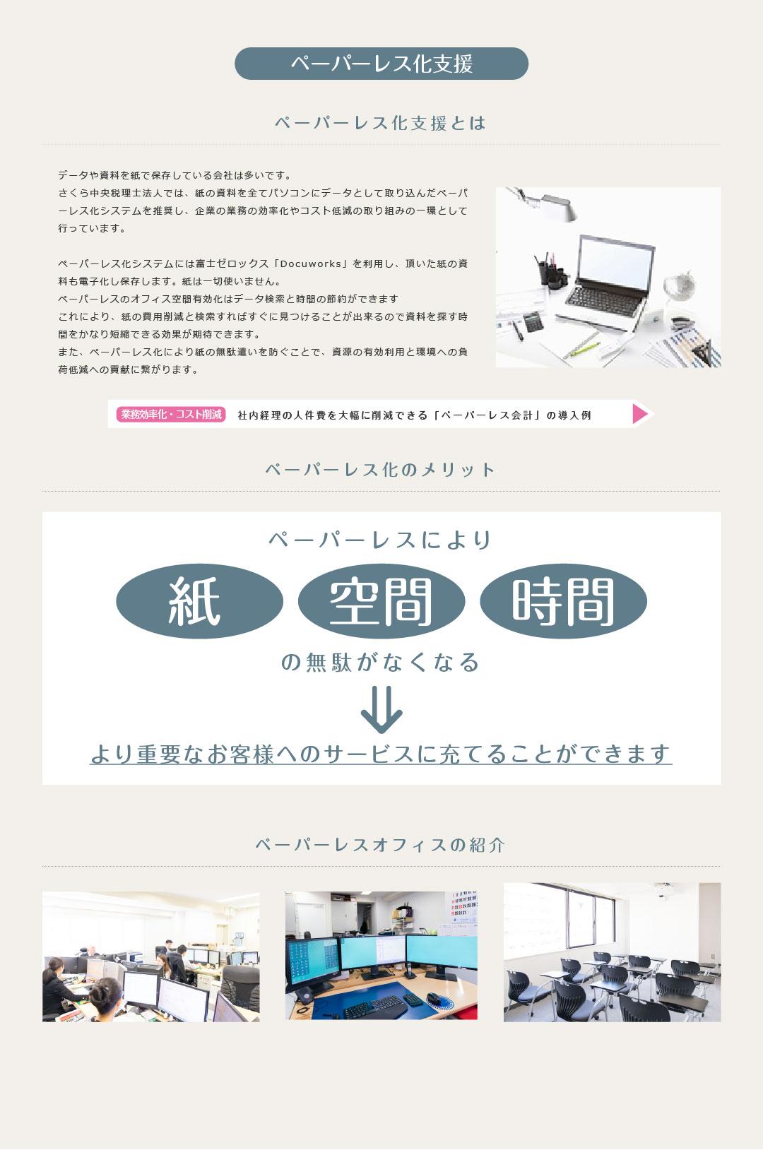 150219_さくら中央新サイト_最終_05