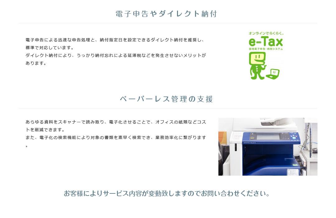 150219_さくら中央新サイト_最終_04