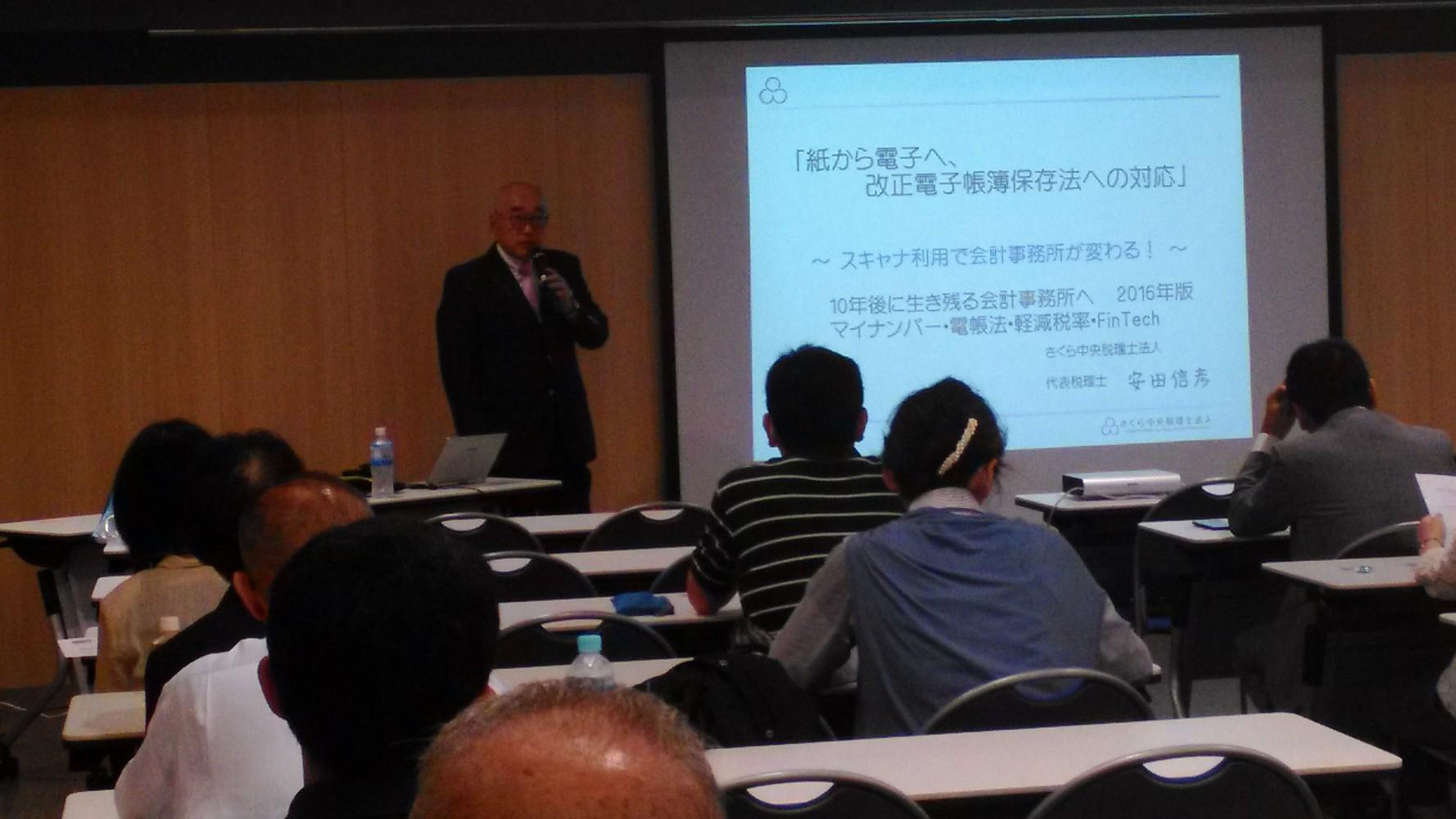 講演報告@東京税理士会練馬東支部様
