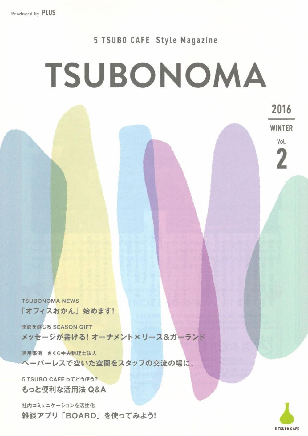 取材報告@TSUBONOMA プラス株式会社