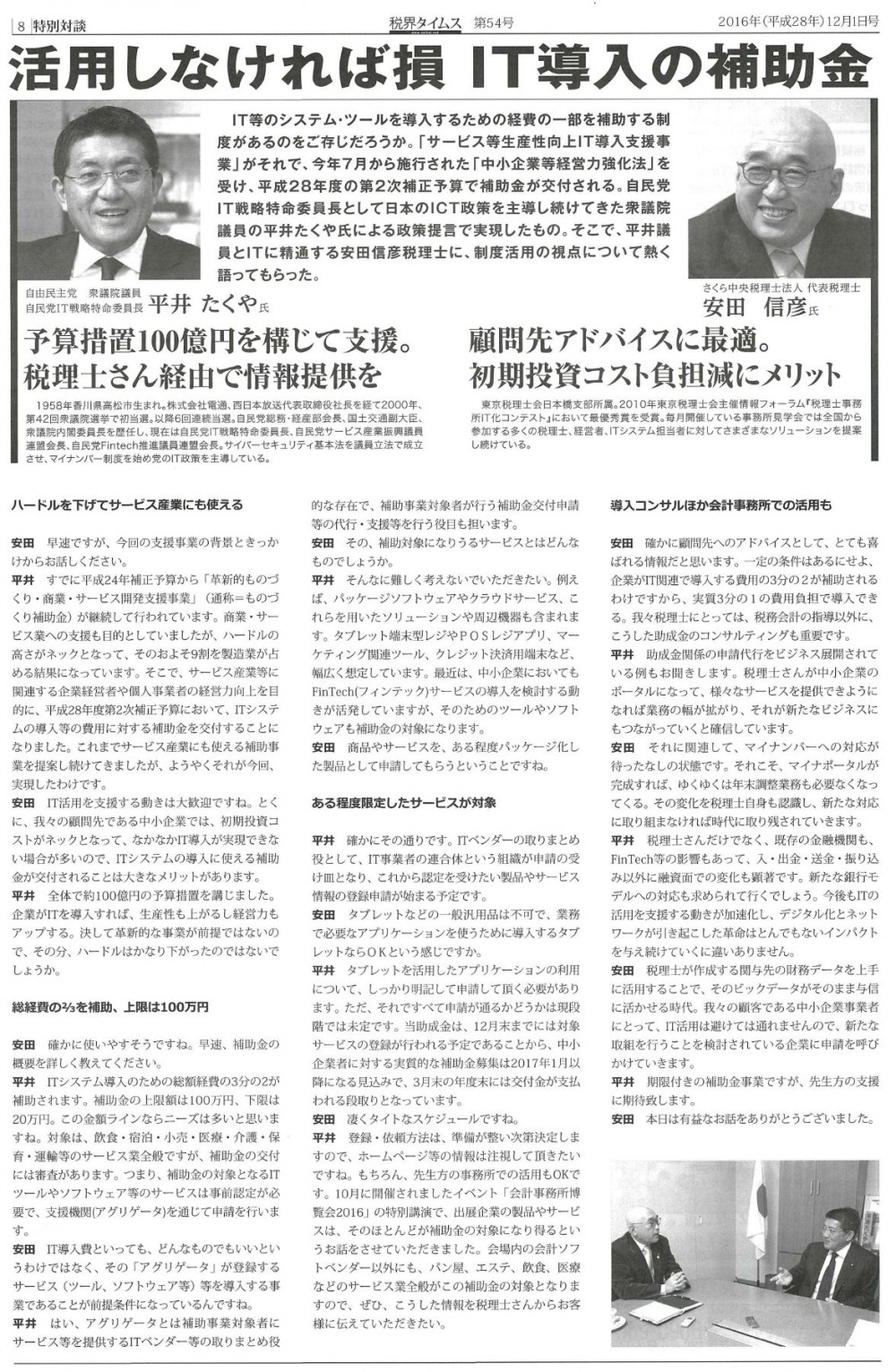 取材報告@税界タイムスVol.054