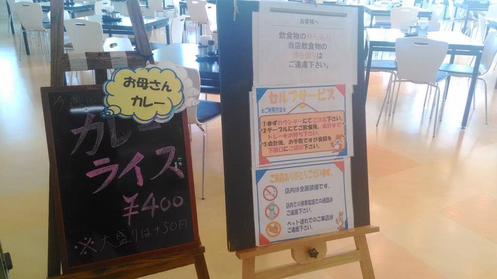 千代田区役所食堂