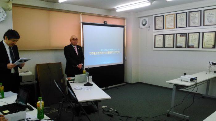 講演報告@東京税理士会本所支部様