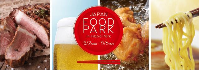 JAPAN FOOD PARK@日比谷公園