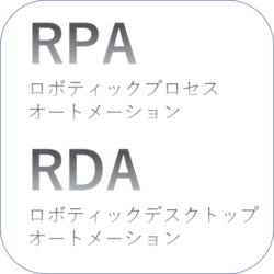 RPA(Robotic Process Automation)・RDA(Robotic Desktop Automation)その05