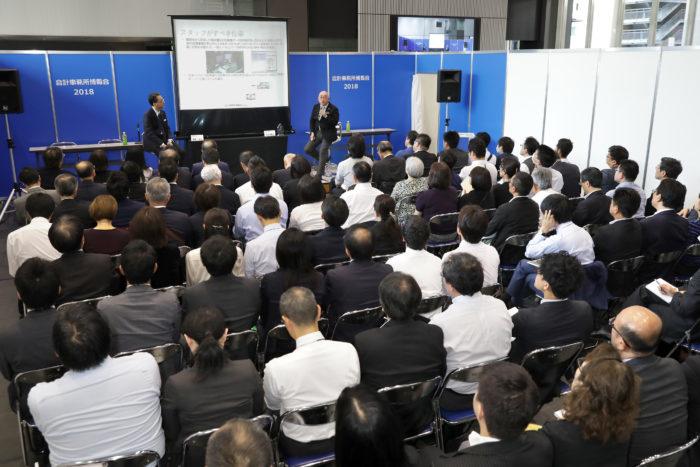【開催報告】会計事務所博覧会2018