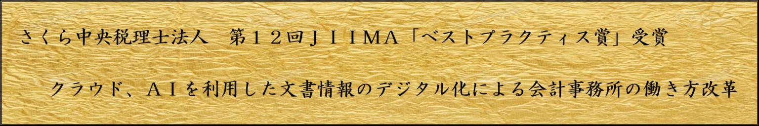 さくら中央税理士法人、第12回「JIIMAベストプラクティス賞」受賞