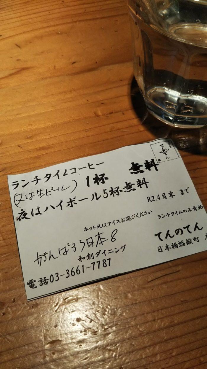 がんばれ!飲食店