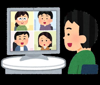 オンライン会議システムの普及