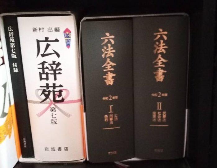広辞苑と六法全書